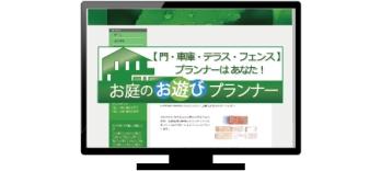 ホームページ集客ツール「お庭のお遊びプランナー」