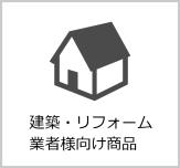 建築・リフォーム業者様向け商品