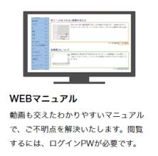 WEBマニュアル