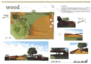入選作品:京都府立農芸高等学校 環境緑地科 熊野秀星様