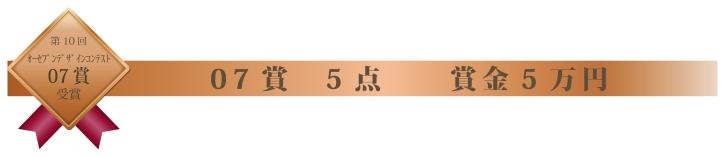 一般発表帯とメダル_07賞