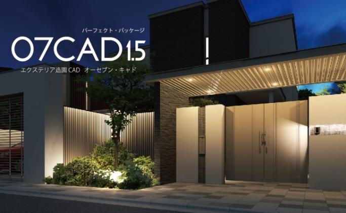 エクステリア造園CAD「O7CAD 1.5」