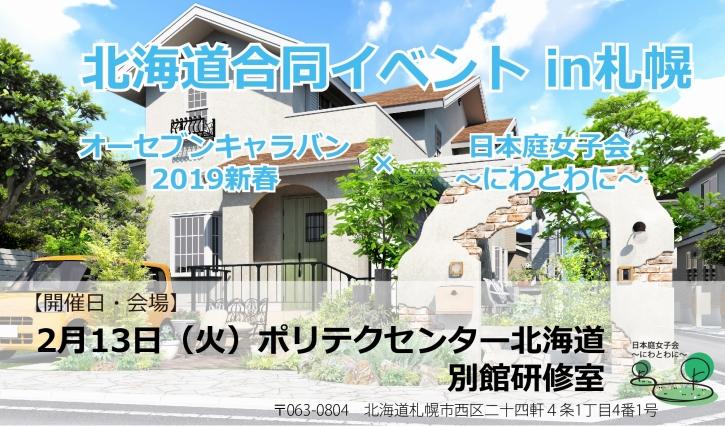 北海道合同イベント表紙