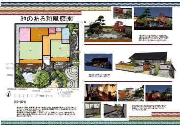 入選:奈良県立磯城野高等学校 環境デザイン科 根本環槙様