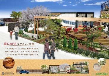 [作品名:庭カフェのやさしい時間]末広緑化造園株式会社 熊谷晴美様