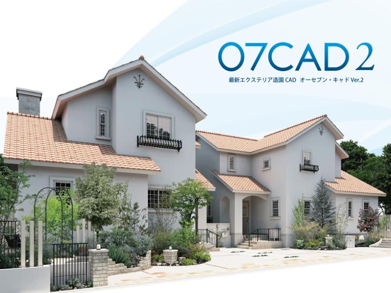 O7CADの最新バージョン2.0が登場!