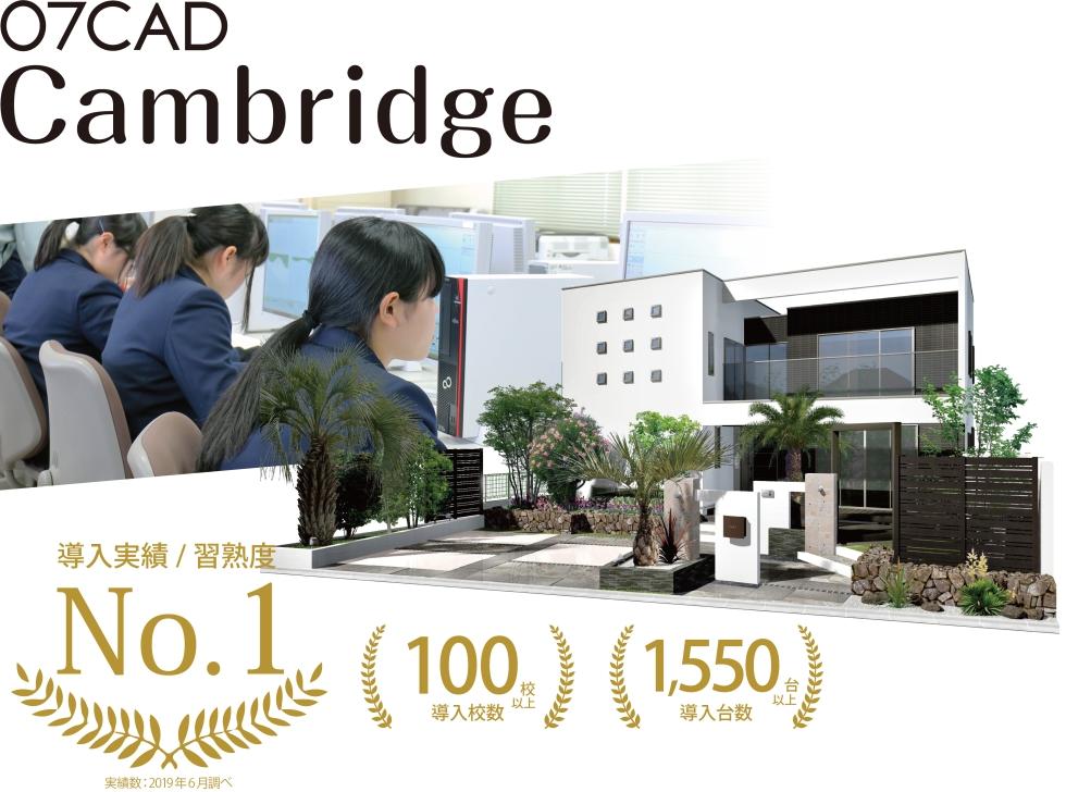 O7CAD Cambridge