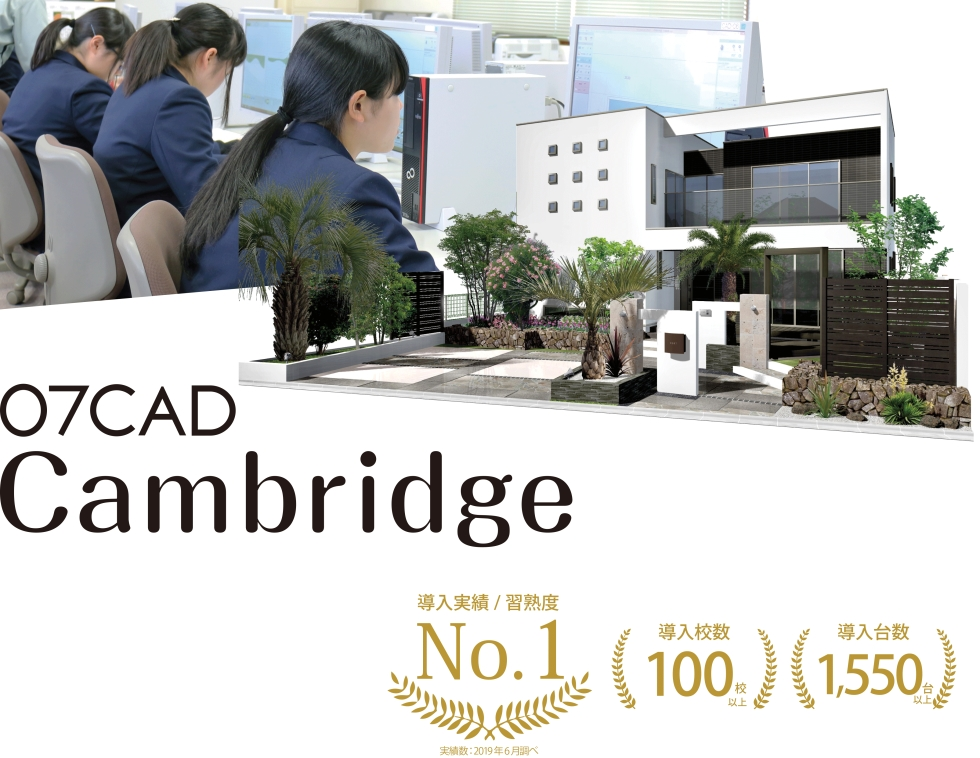 O7CAD Cambridge