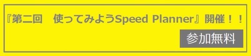 スピードプランナー画像