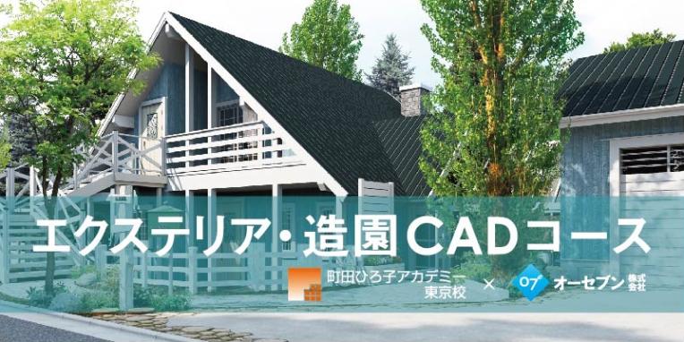 エクステリア造園CADコース