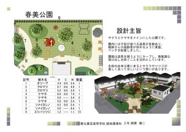 入選:東京都立農芸高等学校 緑地環境科 稲葉健二様