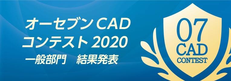 2020年一般部門結果発表