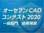 オーセブンCADコンテスト2020 一般部門結果発表