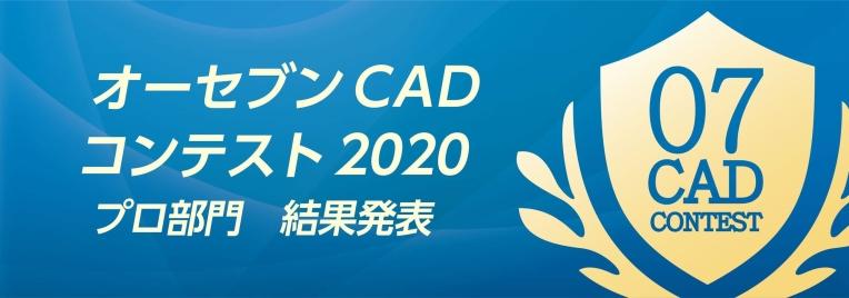 2020年プロ部門結果発表