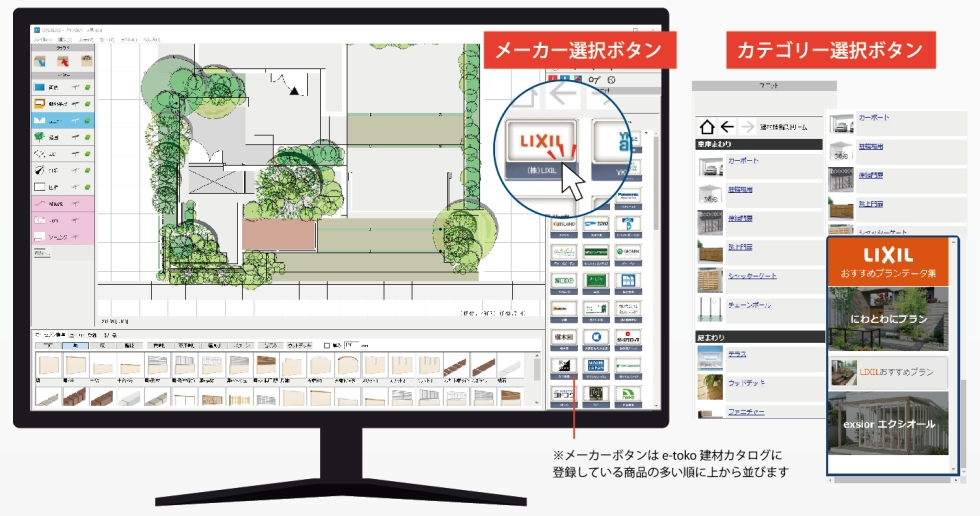 07CAD2.5(オーセブンキャド)|新機能|エクステリア造園CADのオーセブン