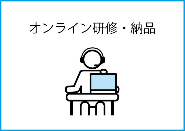 コロナ対策_オンライン研修・納品