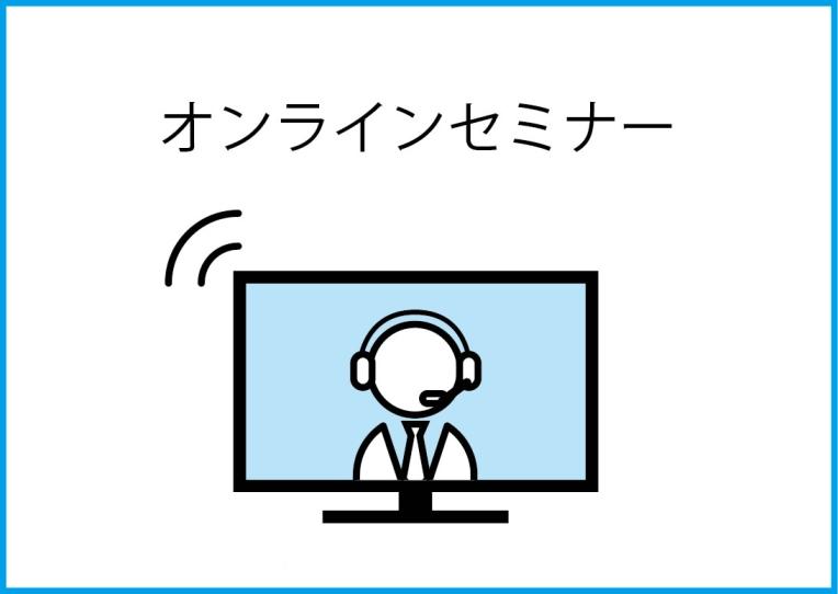 コロナ対策_オンラインセミナー