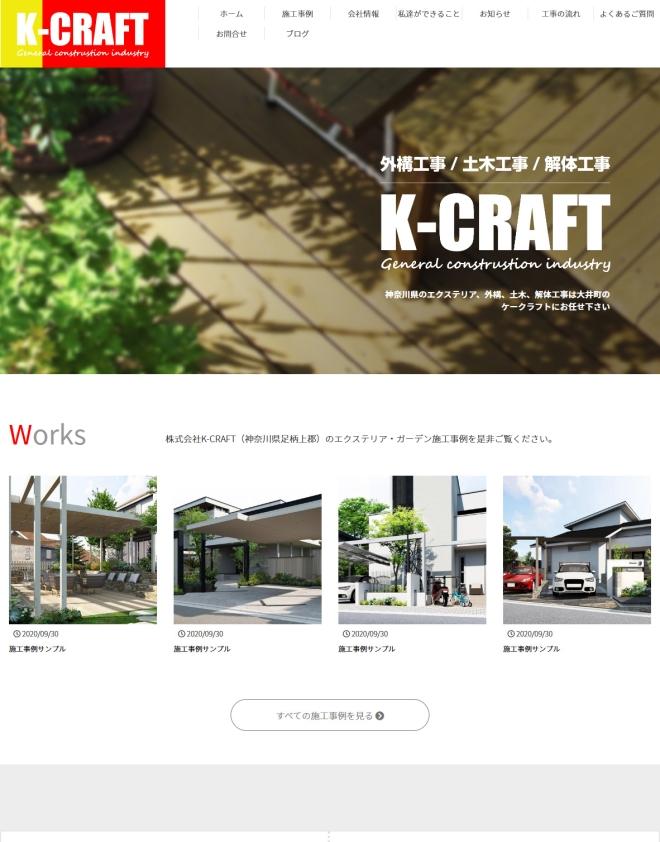 K-CRAFT様
