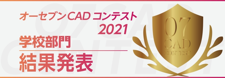コンテスト2021学校部門結果発表
