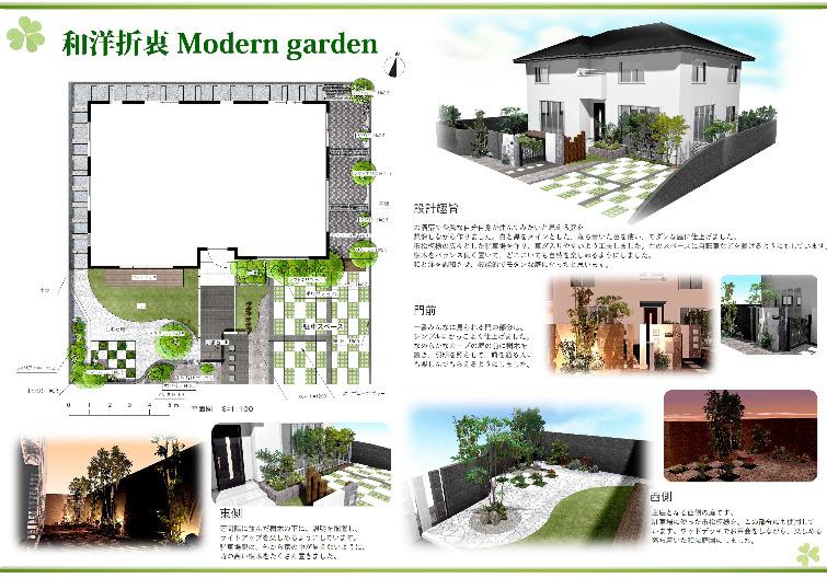 和洋折衷 Modern garden