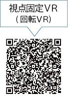 視点固定VR