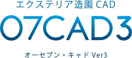 エクステリア造園CAD「O7CAD3」