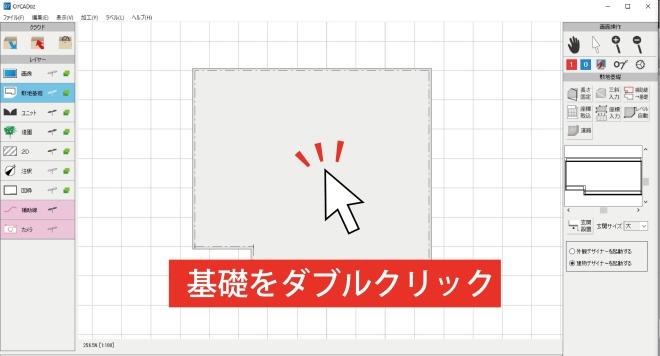 外観&内観建物作成ソフト「建物デザイナー」