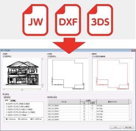 住宅CADの建物データを取り込めます!
