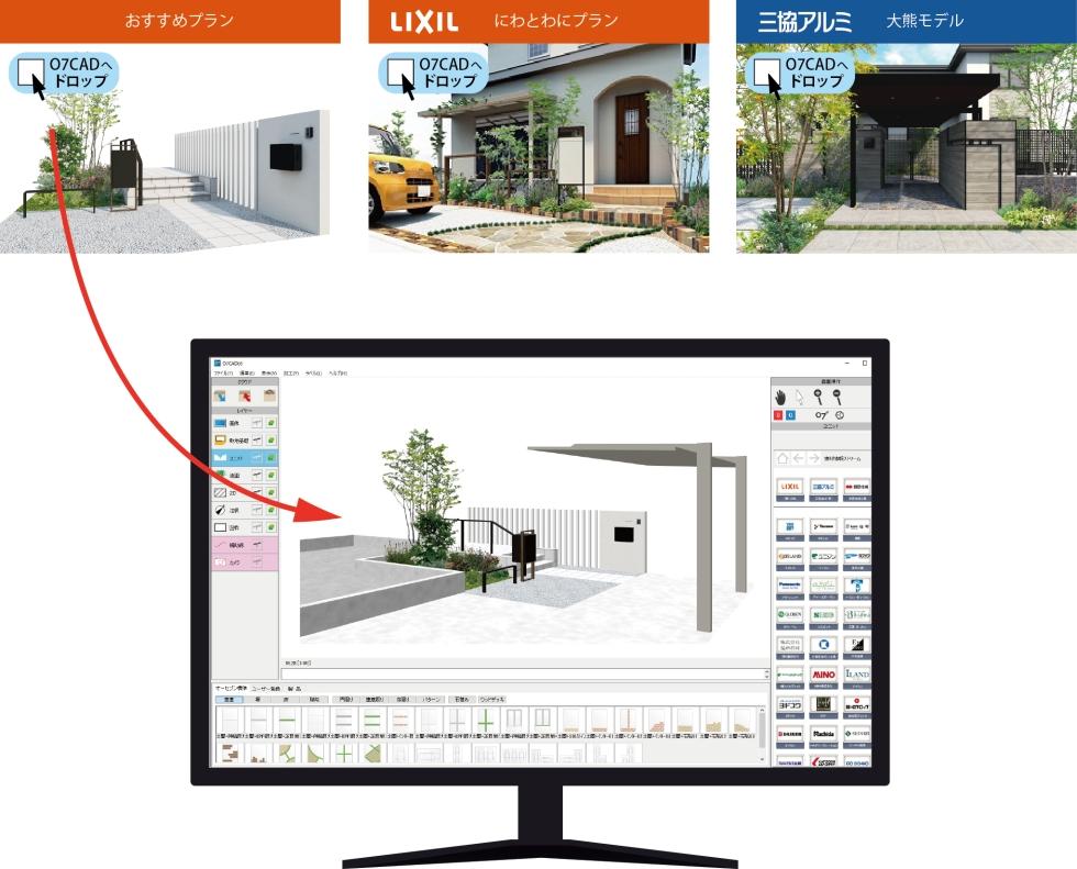 建材情報ストリームの特長「プラン集がデザインのヒントになる」
