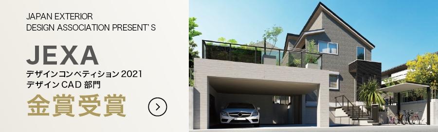 O7CADは『JEXAデザインコンペティション2021』デザインCAD部門・金賞受賞