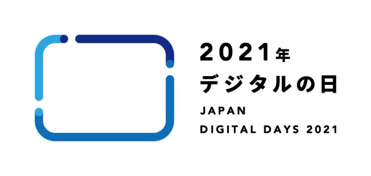 「デジタルの日」に参加します