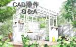 CAD操作 Q&A