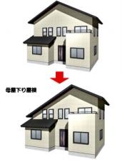 母屋下がりの屋根を作成する方法