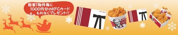 図面1物件毎に1000円分のKFCカードもれなくプレゼント!!