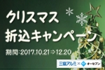 三協アルミ_クリスマスキャンペーンサイド画像_ダイレクト用