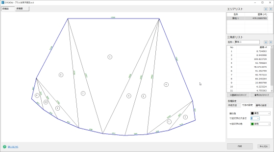 07Directの記事 » 07CAD2の新機能(求積図・求積表)