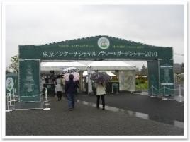 東京インターナショナル フラワー&ガーデンショー 入場口