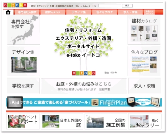 「住宅・リフォーム・エクステリア・外構・造園情報ポータルサイトe-toko」