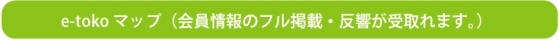 e-tokoマップ