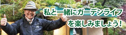 花と緑・お庭の無料相談サイト「石原和幸.com」