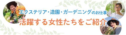 日本庭女子会〜にわとわに〜